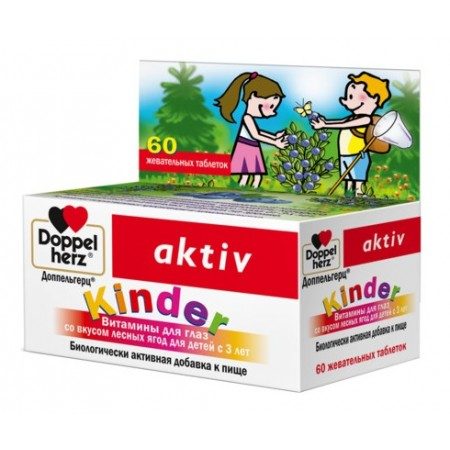 Витамины Доппельгерц KINDER  со вкусом лесных ягод для детей с 3 лет 60 табл. жеват